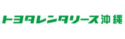 トヨタレンタリース沖縄